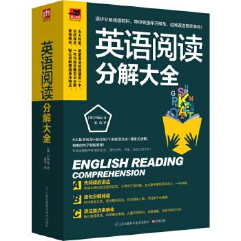 英语阅读分解大全 新式阅读分解学习法,带你边学阅读边搞定语法!课堂式讲解,逐句分解阅读,重点表格化,把复杂的阅读简单化!