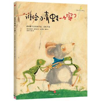 遇见美好系列(第1辑):谁给小青蛙一个家?(精装) 德国国宝级儿童成长唯美绘本,让孩子学会与他人合作,学会帮助别人