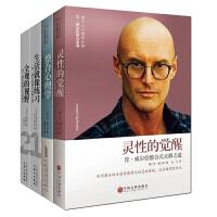 肯威尔伯整合方法与实践套装4册 整合心理学+灵性的觉醒+生活就像练习+全观的视野乌合之众梦的解析大众社交心理学研究入门书
