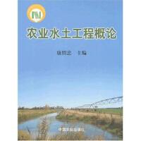 农业水土工程概论 康绍忠 9787109110953
