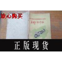 【二手旧书9成新】土特产品介绍(广西58年版)