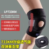 护膝运动 跑步 登山健身专业户外骑行羽毛球篮球男女士护具 D4_LP733KM升级透气版 双弹簧支撑 加大码 单只装