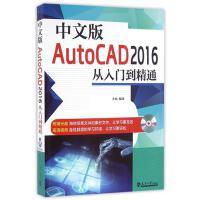 正版现货 中文版AutoCAD2016从入门到精通(附光盘) 书 编者:李楠 天津大学