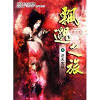 飘邈之旅3:逆天宝镜,萧潜,南海出版社9787544233514