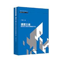 【二手9成新】通变之途-新世纪以来的中国电影产业尹鸿-柳斌杰-陈昌凤中