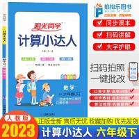 阳光同学计算小达人六年级下册人教版数学 2021春