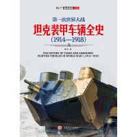 第一次世界大战坦克装甲车辆全史:1914―1918
