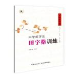 中国好字帖・科学练字法・田字格训练(常用字)