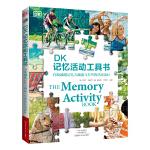 DK记忆活动工具书