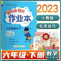 新2020春黄冈小状元作业本6年级/六年级数学下册人教版(RJ)数学课本同步练习