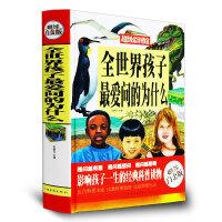 超级彩图馆・全世界孩子*问的为什么( 全彩白金版) 百科全书科普读物十万个为什么儿童课外读物