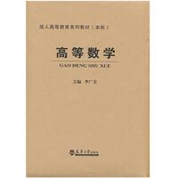 高等数学(附练习册、光盘)(成人本科)