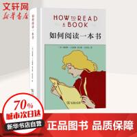 如何阅读一本书(精装本) 商务印书馆
