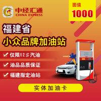 广东特约加油站尊享9折加油卡 面值5000元(柴油适用)