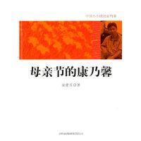 【新书店正版】母亲节的康乃馨 汝荣兴 吉林出版集团有限责任公司