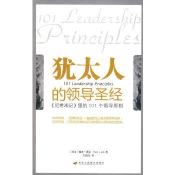 犹太人的领导圣经:《尼希米记》的101个领导原则
