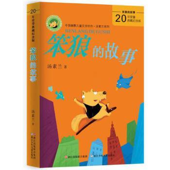 中国幽默儿童文学创作丛书:笨狼的故事 20年典藏荣誉纪念版,汤素兰代表作,笨狼系列开山之作,获奖无数