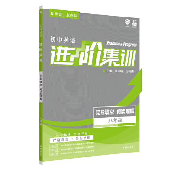 理想树2020新版初中英语进阶集训 八年级完形填空阅读理解 英语专项训练