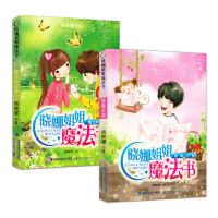 魔法听诊器+草莓日报 晓娜姐姐魔法书(全套共2册)