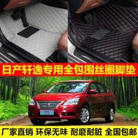 日产轩逸专车专用环保无味防水耐脏易洗超纤皮全包围丝圈汽车脚垫