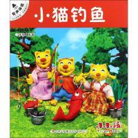 小猫钓鱼 禾稼 改编