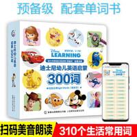 迪士尼幼儿英语启蒙300词 英语分级读物预备级配套词典书 幼儿园3-6周岁儿童英语撕不烂翻翻书6-9岁一二年级小学生英