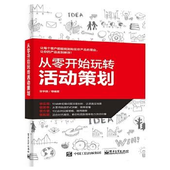 正版 从零开始玩转活动策划 活动策划书籍 市场营销策划 市场营销管理 广告营销方案 营销策划与执行大全 品牌推广运营教程书籍