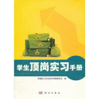 [二手旧书95成新] 学生顶岗实习手册 9787030308436