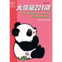 *201问(中英对照),张和民,陈猛,中国林业出版社9787503847615