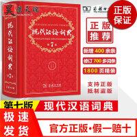 现代汉语词典第七版第7版商务印书馆现代汉语词典字典现代汉语*版第七版商务印书馆精装正版