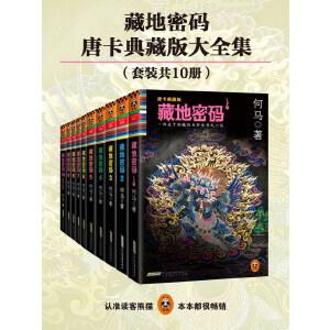 藏地密码・珍藏版大全集(套装共10册)
