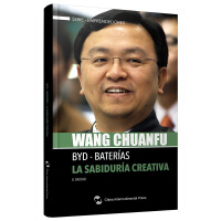 追梦中国:商界领袖--王传福的创新智慧(西)