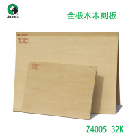 马利全椴木木刻板 版画材料 雕刻板/版画板 32K