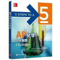 AP化学5分制胜 西安交通大学出版社