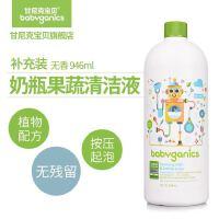 美国BabyGanics甘尼克宝贝奶瓶餐具清洁液补充装果蔬清洗液无香进口