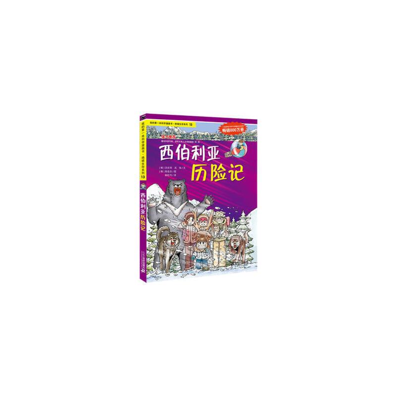 绝境生存系列13 西伯利亚历险记 我的第一本科学漫画书 正版书籍 限时抢购 当当低价 团购更优惠 13521405301 (V同步)