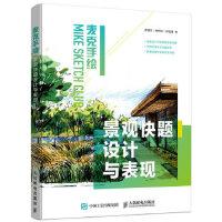 麦克手绘 景观快题设计与表现,陈骥乐 贾雨佳 张艳瑾,人民邮电出版社9787115425157