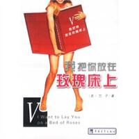 【新书店正版】我把你放在玫瑰床上,[美] 竺子,中国青年出版社9787500651635