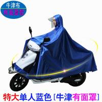 摩托车雨衣电动自行车骑行单人双人加大雨皮防水遮雨披母子挡雨披防水雨披 XXXXL
