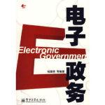 电子政务 杨路明 电子工业出版社