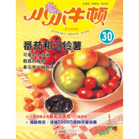 XM-29-(精美绘本)小小牛顿幼儿百科馆(全二册):30番茄和马铃薯 (3-7岁)【1158】 台湾牛顿出版公司 9