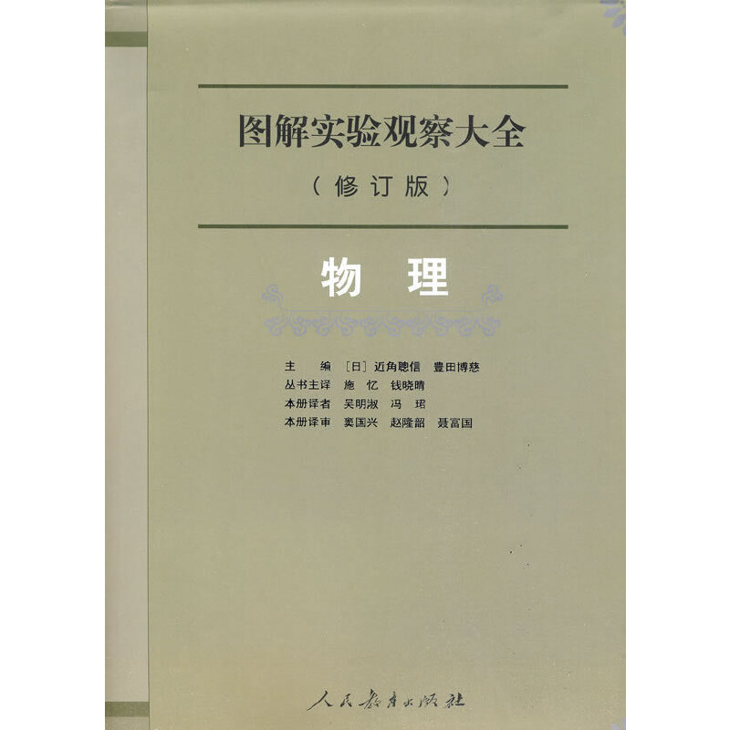 图解实验观察大全:物理(修订版)