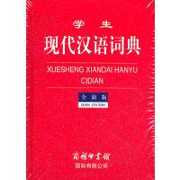 学生现代汉语词典(全新版)