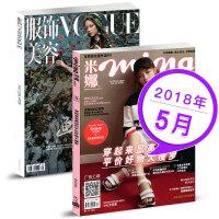 VOGUE服饰与美容杂志2017年12月+米娜mina杂志2017年12月共2本打包