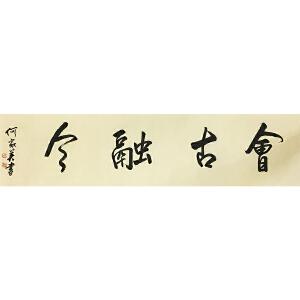何家英《书法》中国美术家协会副主席