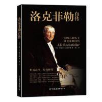 洛克菲勒自传(权威珍藏版)(从周薪5美元的簿记员到世界首富的财富传奇!全世界投资者、成功人士和有志青