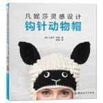 凡妮莎灵感设计:钩针动物帽 正版 凡妮莎梦茜 9787518030781