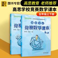 高思学校竞赛数学课本五年级上下册5年级二学期 新概念数学丛书小学数学引导高斯奥林匹克思维训练举一反三奥数教程教材全解书