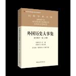 外国历史大事集 近代部分 第二分册