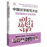 中国汉字听写大会·我的趣味汉字世界5